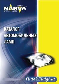 Каталог автомобильных ламп Narva