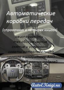 Автоматические коробки передач