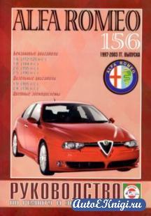 Alfa Romeo 156 1997-2003 гг. Руководство по ремонту и эксплуатации