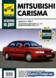 Mitsubishi Carisma с 1995 г. Руководство по ремонту, эксплуатации и ТО