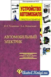 Учебные пособии для автошкол (2 книги).