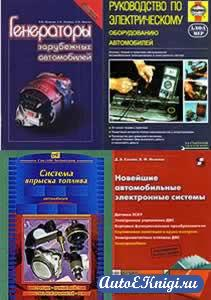 Уникальная серия книг по автоэлектронике.