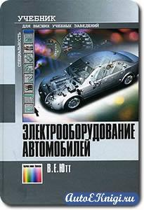 Электрооборудование автомобилей.