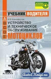Устройство и техническое обслуживание мотоциклов.