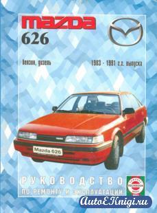 Руководство по ремонту и эксплуатации Mazda 626, бензин, дизель 1983-1991 гг. выпуска