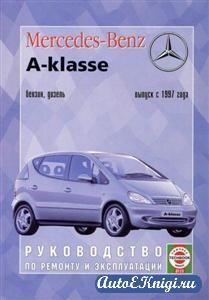 Mercedes Benz, A класс, с 1997 г. по 2004 г. Руководство по ремонту и эксплуатации