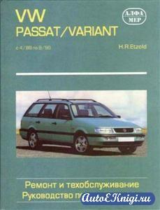 Volkswagen Passat / Variant 1988-1996, бензин / дизель. Ремонт и ТО