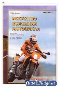 Искусство вождения мотоцикла