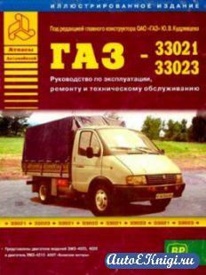 ГАЗ 3302, 33021, 33023 Газель. Руководство по ремонту и ТО