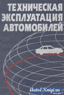 Техническая эксплуатация автомобилей