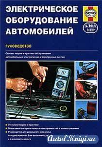 Электрическое оборудование автомобилей. Руководство.