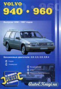 Volvo 940, 960 1990-1997 г. Руководство по ремонту и ТО