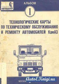 Технологические карты текущего ремонта агрегатов автомобилей КамАЗ