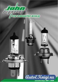 Каталог автомобильных ламп фирмы Jahn