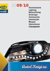 Каталог осветительных приборов для автомобилей фирмы Magneti Marelli