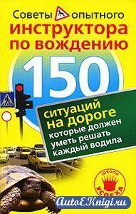 150 ситуаций на дороге, которые должен уметь решать каждый водила