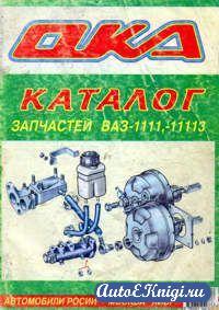 Каталог запасных частей и сборочных единиц  автомобилей ВАЗ-1111, ВАЗ-1111-03, ВАЗ-11113