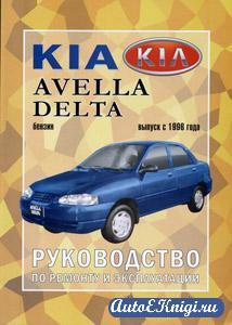 Kia Avella Delta, бензин, выпуск с 1996г. Руководство по ремонту и эксплуатации