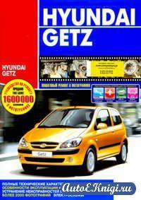 Hyndai Getz. Руководство по ремонту и техническому обслуживанию