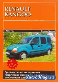 Renault Kangoo инструкция по эксплуатации, техническое обслуживание, ремонт, особенности обслуживания