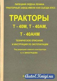 Тракторы Т40М, Т40АМ, Т40АНМ. Техническое описание и инструкция по эксплуатации