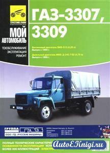 ГАЗ-3307, 3309. Руководство по эксплуатации, ТО и ремонту
