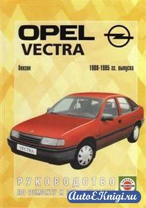 Opel Vectra A 1988 - 1995 г. Руководство по ремонту и эксплуатации