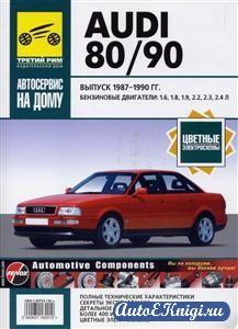 AUDI 80 / 90, 1987-1990 г. бензин. Руководство по ремонту, ТО и эксплуатации