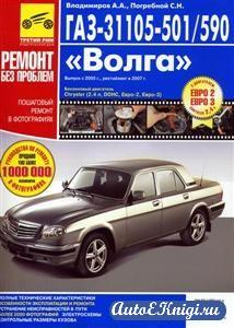 ГАЗ 31105-501/590