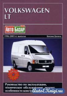 Volkswagen LT 1996-2003 г. Руководство по ремонту, эксплуатации и ТО