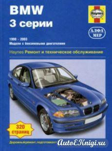 BMW 3 серии. 1998-2003 г. Ремонт и техническое обслуживание