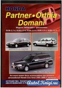 Honda Partner/Orthia /Domani. Устройство, техническое обслуживание и ремонт