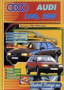 Audi 100 / 200 1990-1994 г. Руководство по ремонту и ТО
