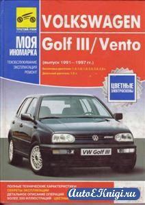 VW Golf III / Vento 1991-1997гг. выпуска. Руководство по эксплуатации, ТО и ремонту