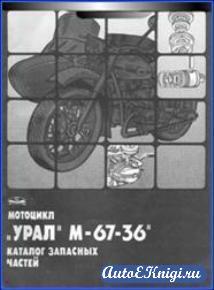 Мотоцикл «Урал»М-67-36» каталог запасных частей