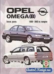 Opel Omega B 1999-2003 гг. выпуска. Руководство по ремонту и эксплуатации автомобилей