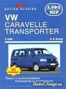 Volkswagen T4 Caravelle / Transporter / Multivan с 09/1990 г., Ремонт и ТО