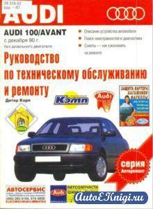 Audi 100 / Avant, с декабря 1990 г. Руководство по эксплуатации, ТО и ремонту
