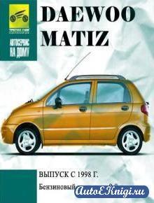 Daewoo Matiz. Руководство по эксплуатации, техническому обслуживанию и ремонту