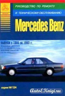 Mercedes W-124, 1985-1993г. Устройство, обслуживание, ремонт и эксплуатация