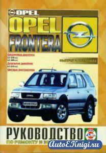 Opel Frontera, бензин / дизель с 1999 г. Руководство по ремонту и эксплуатации
