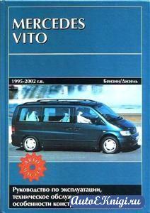 Mercedes Vito 1995-2002г. выпуска. Руководство по эксплуатации, техническое обслуживание, ремонт.