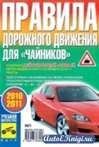 """Правила дорожного движения для """"чайников"""" 2010-2011"""