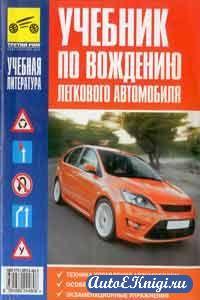 Учебник по вождению легкового автомобиля