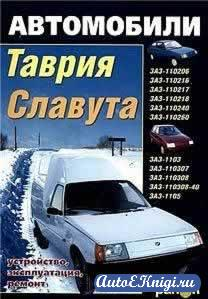 Автомобили «Таврия», «Славута» ЗАЗ-1102, ЗАЗ-1103, ЗАЗ-1105 и их модификация