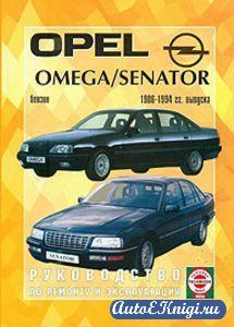 Opel Omega / Senator, 1986-1994 гг. Руководство по ремонту и эксплуатации