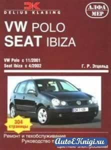 Volkswagen Polo / Seat Ibiza Cordova с 2001 г. бензин / дизель. Руководство по ремонту и эксплуатации