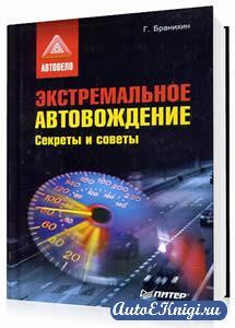 Экстремальное автовождение. Секреты и советы