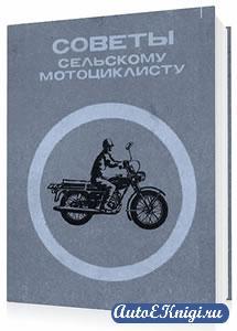 Советы сельскому мотоциклисту. Справочное пособие