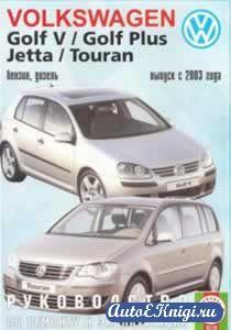 Volkswagen Golf V, Golf plus, Jetta, Touran, 2003-2007 годов. Руководство по ремонту и эксплуатации